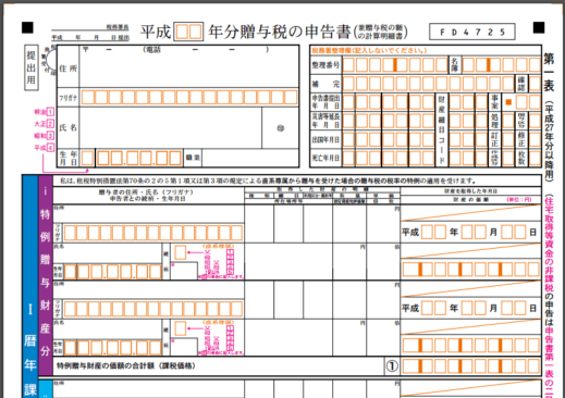 H27_贈与税申告書_11