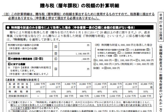 H27_贈与税申告書_12