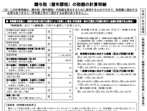 H27_贈与税申告書_14