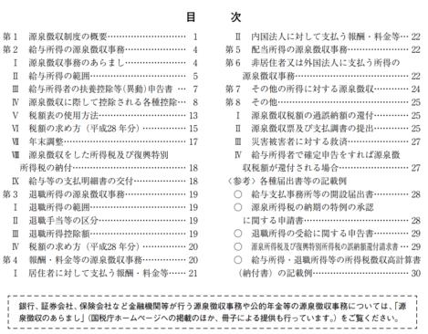H28_源泉徴収のしかた_12