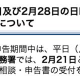 平成27年分確定申告_日曜日開庁の画像