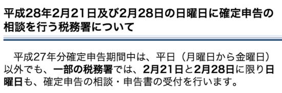 日曜日開庁税務署_11