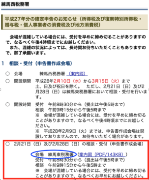 日曜日開庁税務署_13