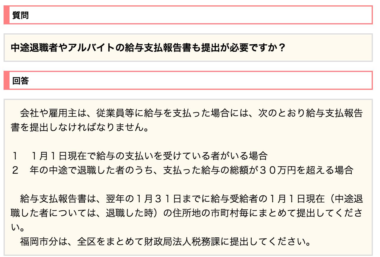 給与支払報告書30万円_11
