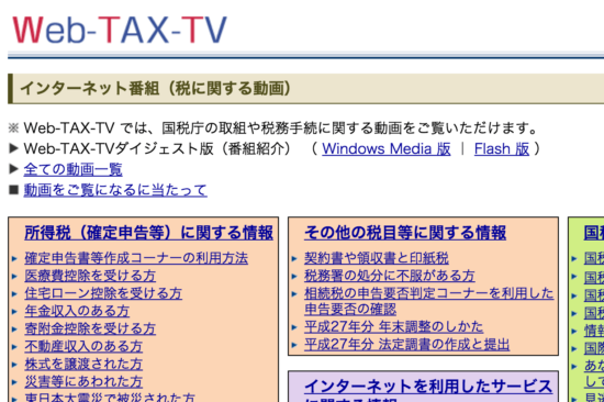 H27_Web-TAX-TV_11