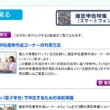H27_Web-TAX-TVの画像