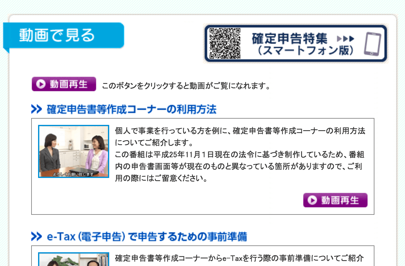 H27_Web-TAX-TVの画像