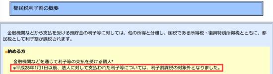 H28_利子割廃止_11