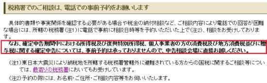 H28_e-Tax_24時間利用_14