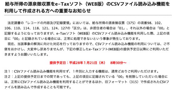 csv読み込み注意_11