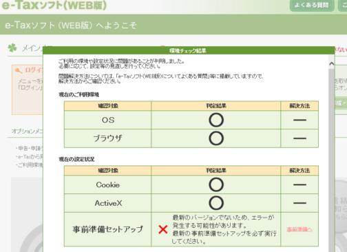 e-Tax(WEB版)_事前準備_11
