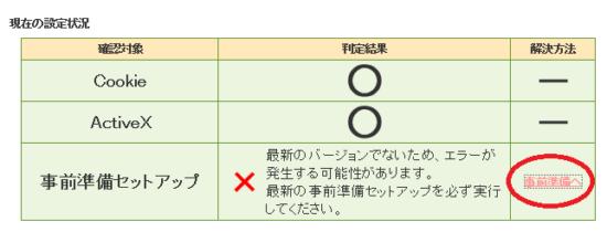 e-Tax(WEB版)_事前準備_13