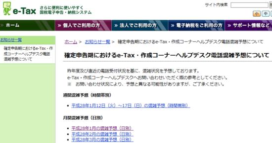 e-Tax_ヘルプデスク混雑予想_11