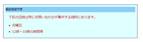 e-Tax_ヘルプデスク混雑予想_13