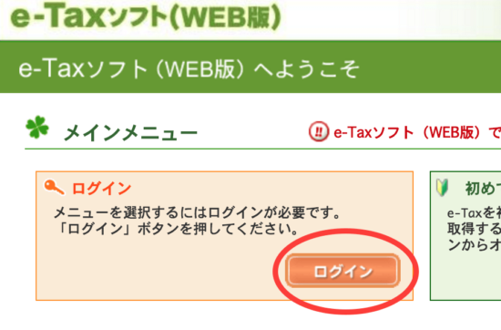 e-tax(WEB)_法定調書合計表_32
