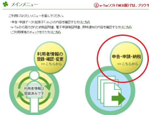 e-tax(WEB)_法定調書合計表_11