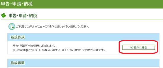 e-tax(WEB)_法定調書合計表_12