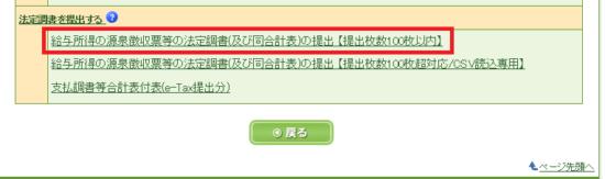 e-tax(WEB)_法定調書合計表_13
