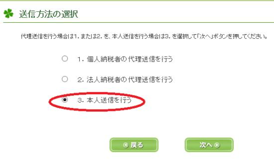 e-tax(WEB)_法定調書合計表_14