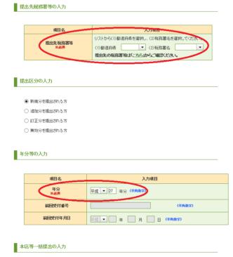 e-tax(WEB)_法定調書合計表_15