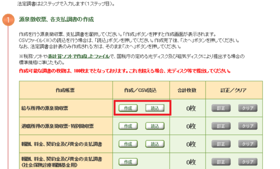 e-tax(WEB)_法定調書合計表_16