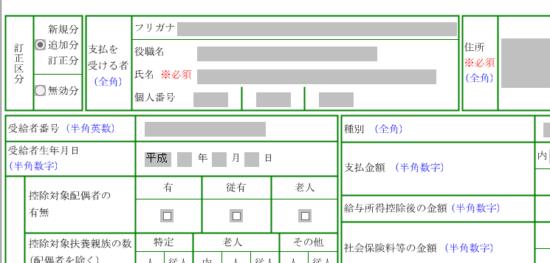 e-tax(WEB)_法定調書合計表_17