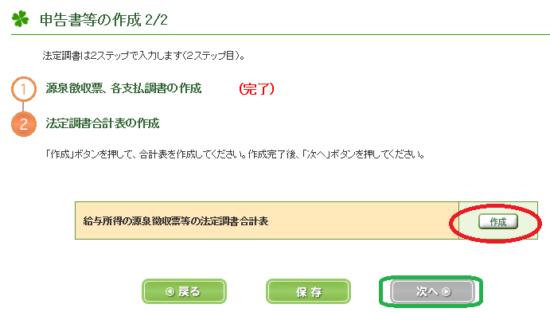 e-tax(WEB)_法定調書合計表_18