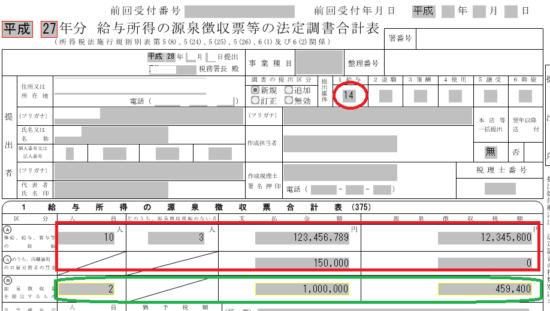 e-tax(WEB)_法定調書合計表_19