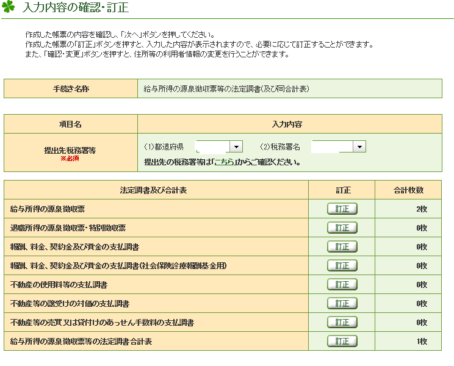e-tax(WEB)_法定調書合計表_20