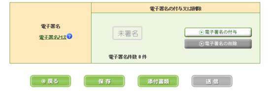 e-tax(WEB)_法定調書合計表_21