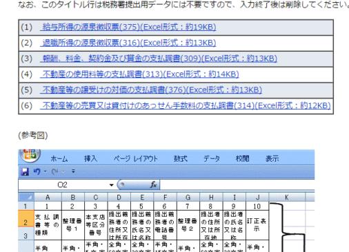 e-tax(WEB)_法定調書合計表_31