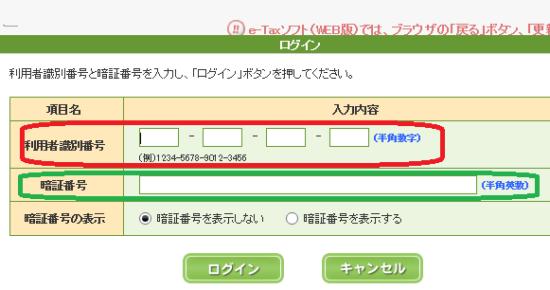 e-tax(WEB)_源泉所得税納付書手続き_11