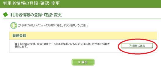 e-tax(WEB)_源泉所得税納付書手続き_12