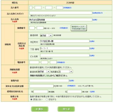 e-tax(WEB)_源泉所得税納付書手続き_13