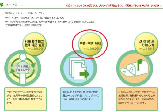 e-tax(WEB)_源泉所得税納付書手続き_15