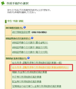 e-tax(WEB)_源泉所得税納付書手続き_17