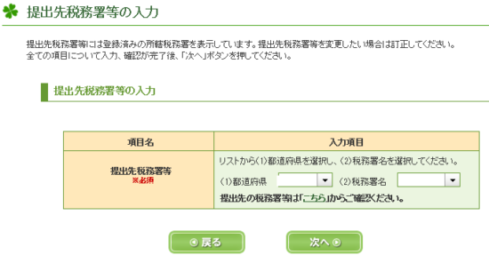 e-tax(WEB)_源泉所得税納付書手続き_18
