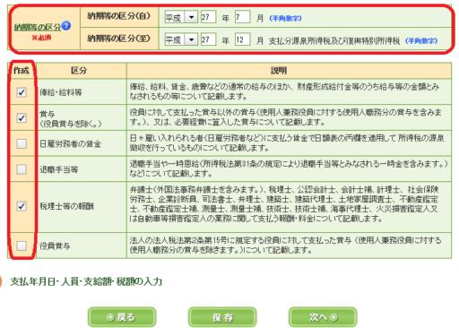 e-tax(WEB)_源泉所得税納付書手続き_19