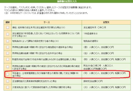 e-tax(WEB)_源泉所得税納付書手続き_22
