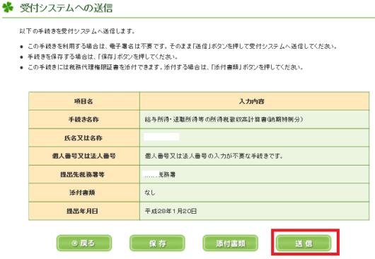e-tax(WEB)_源泉所得税納付書手続き_25