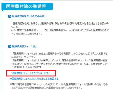 h27_医療費控除集計フォーム_13