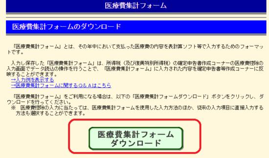 h27_医療費控除集計フォーム_17