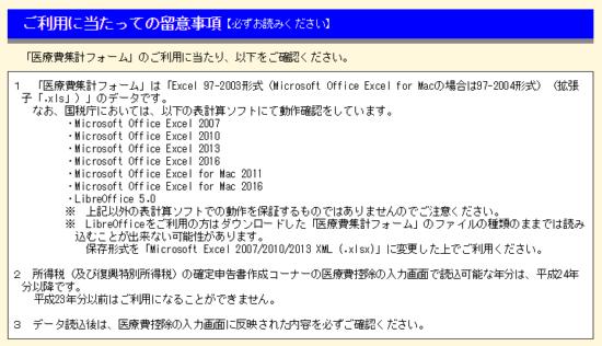h27_医療費控除集計フォーム_18