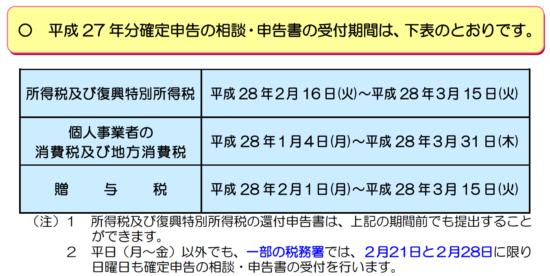 h27_確定申告受付期間_11