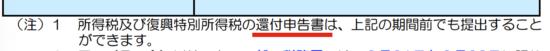 h27_確定申告受付期間_12