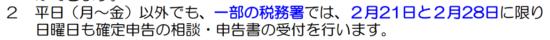 h27_確定申告受付期間_13
