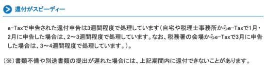 h27_確定申告受付期間_14