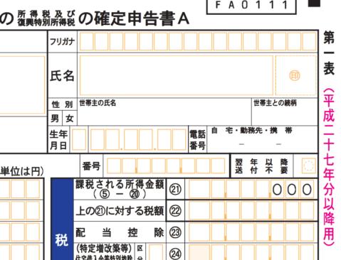 h27_確定申告受付期間_16