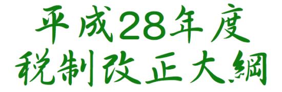 h28_税制改正大綱_11
