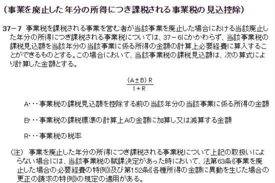 事業税は必要経費_12